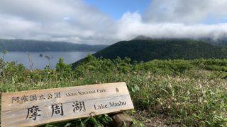 摩周岳&西別岳&藻琴山 登山